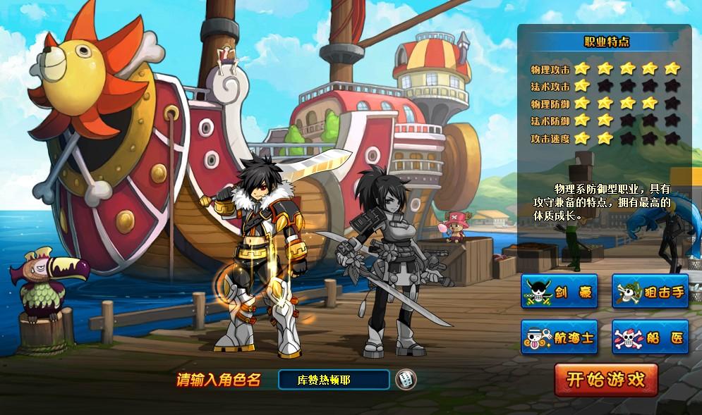 海贼王 《小小海贼王》/IS《小小海贼王》中,玩家将扮演一个初出茅庐的海贼,踏上成为...